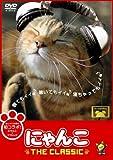 にゃんこ THE CLASSIC [DVD] 画像