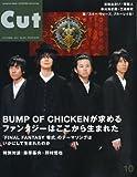 Cut (カット) 2011年 10月号 [雑誌] 画像