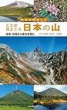ここが見どころ 日本の山—地形・地質から植生を読む (列島自然めぐり)