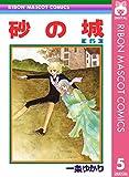 砂の城 5 (りぼんマスコットコミックスDIGITAL)