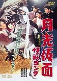 月光仮面 怪獣コング [DVD]