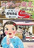 エデンの東北 (17) (バンブーコミックス 4コマセレクション)