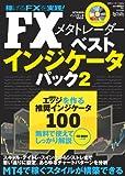 FXメタトレーダーベストインジケータパック―MT4で稼ぐスタイルが構築できる (東京カレンダーMOOKS 超トリセツ)