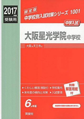 大阪星光学院中学校    2017年度受験用 赤本 1001 (中学校別入試対策シリーズ)