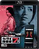 ケータイ捜査官7 File 02[Blu-ray/ブルーレイ]