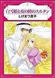白雪姫と夜の瞳のスルタン (ハーモニィコミックス)