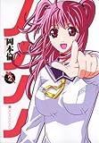 ノノノノ 2 (ヤングジャンプコミックス)