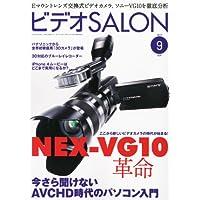 ビデオ SALON (サロン) 2010年 09月号 [雑誌]
