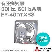 三菱電機 EF-40DTXB3 産業用送風機 有圧換気扇 (三相) (200V) (羽根径:400mm) (周波数:50Hz、60Hz共用) NN