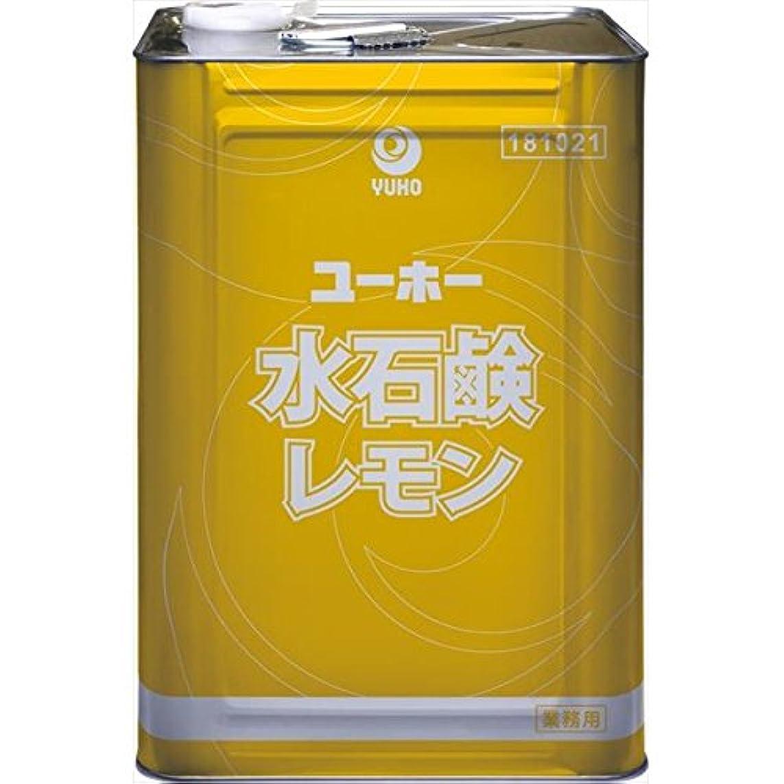 時折本を読むさびたユーホーニイタカ:水石鹸レモン 18L 181021