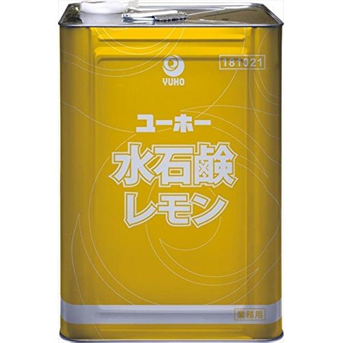 飛行場憂鬱な層ユーホーニイタカ:水石鹸レモン 18L 181021