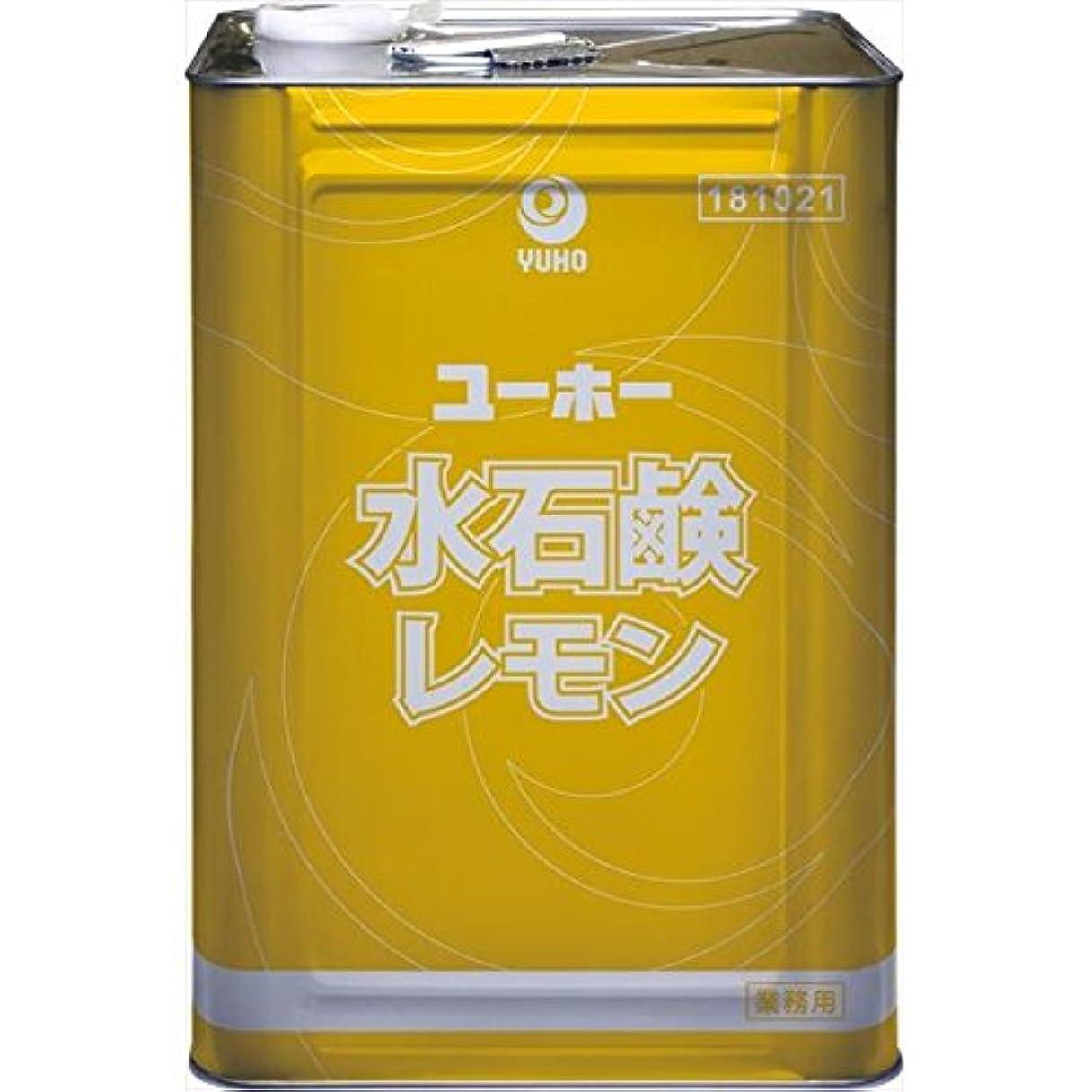 氏テレビを見る生産的ユーホーニイタカ:水石鹸レモン 18L 181021