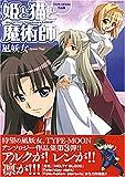 姫と猫と魔術師―Typeーmoon作品集 (ミッシィコミックス ツインハートコミックスシリーズ)