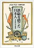 鉄砲を捨てた日本人―日本史に学ぶ軍縮 (中公文庫) 画像