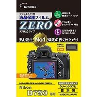 ETSUMI 液晶保護フィルム ZERO Nikon D750専用 E-7332