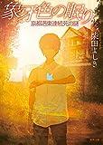 象牙色の眠り: 京都洛東連続死の謎 (徳間文庫)