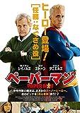 ペーパーマン/PAPER MAN