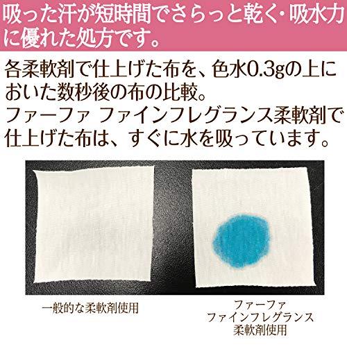 『ファーファファインフレグランス 柔軟剤 アムール 600ml本体 フローラルシプレの香り』の3枚目の画像