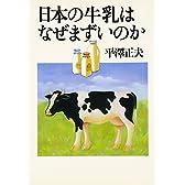 日本の牛乳はなぜまずいのか