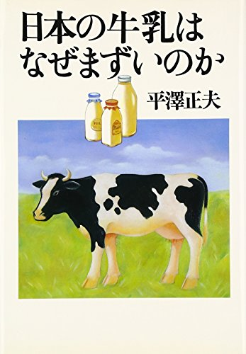日本の牛乳はなぜまずいのかの詳細を見る