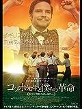 コッホ先生と僕らの革命 (字幕版)