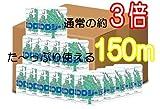 トイレットペーパー 150m シングル 個包装 60個 (箱売り)