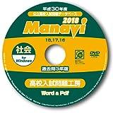 Manavi 高校入試問題工房 過去問3年版(18-16年版)社会