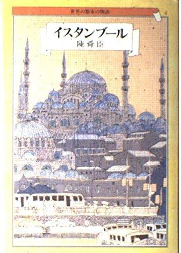 イスタンブール (世界の都市の物語)の詳細を見る