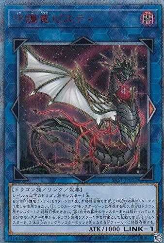 遊戯王 SAST-JP052 守護竜ピスティ (日本語版 20thシークレットレア) SAVAGE STRIKE サベージ・ストライク