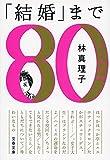 「結婚」まで よりぬき80s (文春文庫 は 3-45)