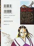 キングダム 48 (ヤングジャンプコミックス) 画像