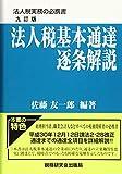 法人税基本通達逐条解説 (九訂版)