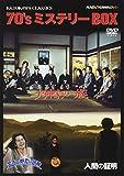 角川映画クラシックスBOX〈70年代ミステリー編〉 [DVD]