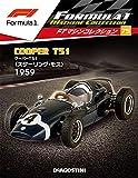 F1マシンコレクション 75号 (クーパーT51 <スターリング・モス> 1959) [分冊百科] (モデル付)