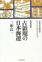 占領期の日本海運―再建への道 (戦後日本海運造船経営史)