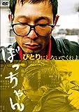 ぼっちゃん[DVD]