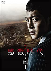 感激時代~闘神の誕生 DVD-BOX 1