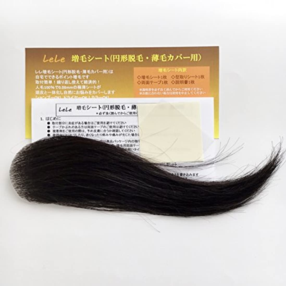 東方系統的準拠LeLe 増毛シート(円形脱毛?薄毛カバー用) 全2色 (ダーク)