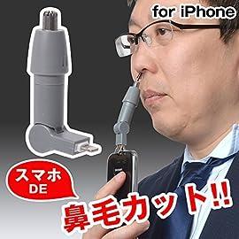 スマホde鼻毛カッター ※日本語マニュアル付き  サンコーレアモノショップ (for iPhone)