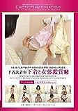 下着試着室 下着と女体鑑賞 3 [DVD]