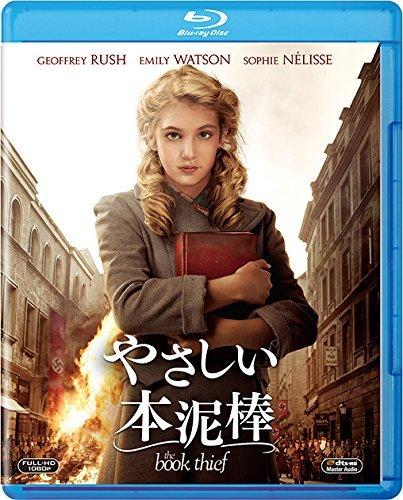 やさしい本泥棒 [AmazonDVDコレクション] [Blu-ray]