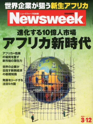 Newsweek (ニューズウィーク日本版) 2013年 3/12号 [雑誌]の詳細を見る