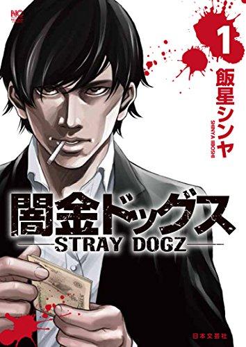 闇金ドッグス(1) (ニチブンコミックス)