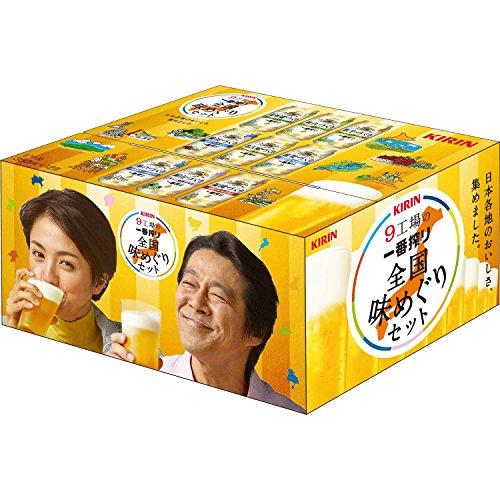 【お中元ギフト好適品】9工場の一番搾り全国味めぐりセット 3...