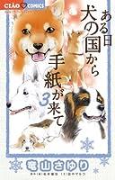 ある日 犬の国から手紙が来て (3) (ちゃおフラワーコミックス)