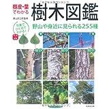 樹皮・葉でわかる 樹木図鑑