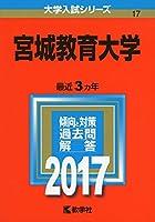 宮城教育大学 (2017年版大学入試シリーズ)