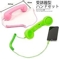 受話器型ハンドセット iPhone/iPad/スマホ/レトロ (ピンク)