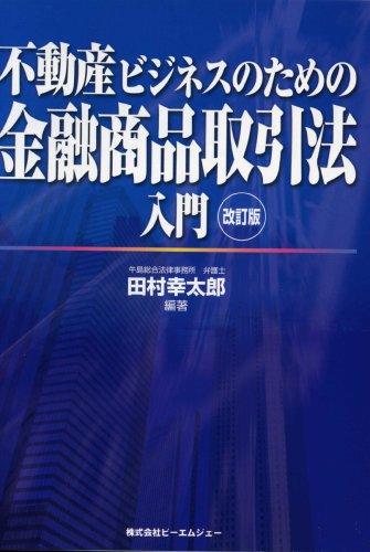 不動産ビジネスのための金融商品取引法入門