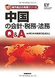 中国の会計・税務・法務Q&A (海外進出の実務シリーズ) 画像